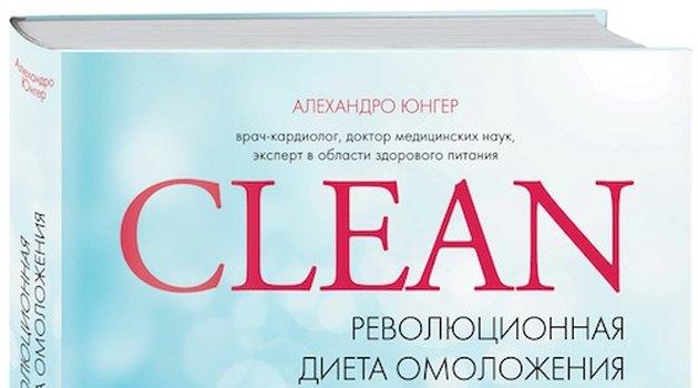 Александр юнгер clean революционная диета омоложения читать онлайн