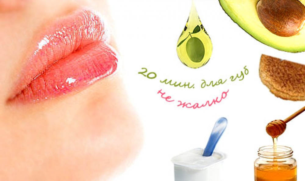Ухаживаем за губами в домашних условиях