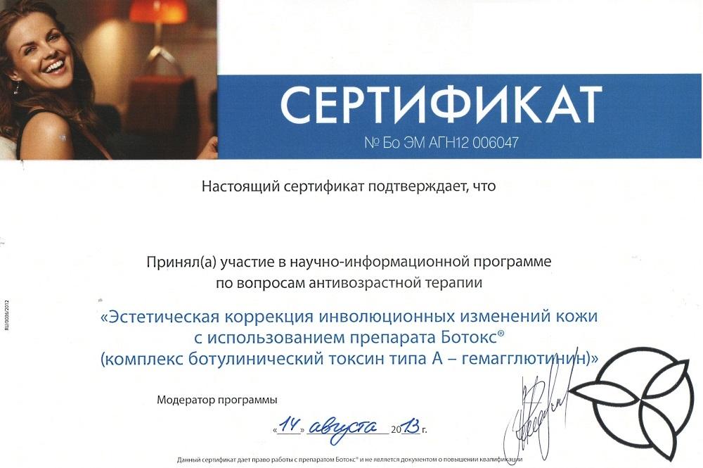 Сертификат о разрешении деятельности