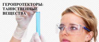 Геропротекторы